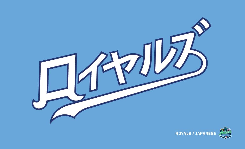 !Asian Heritage Month_logo_Royals.jpg
