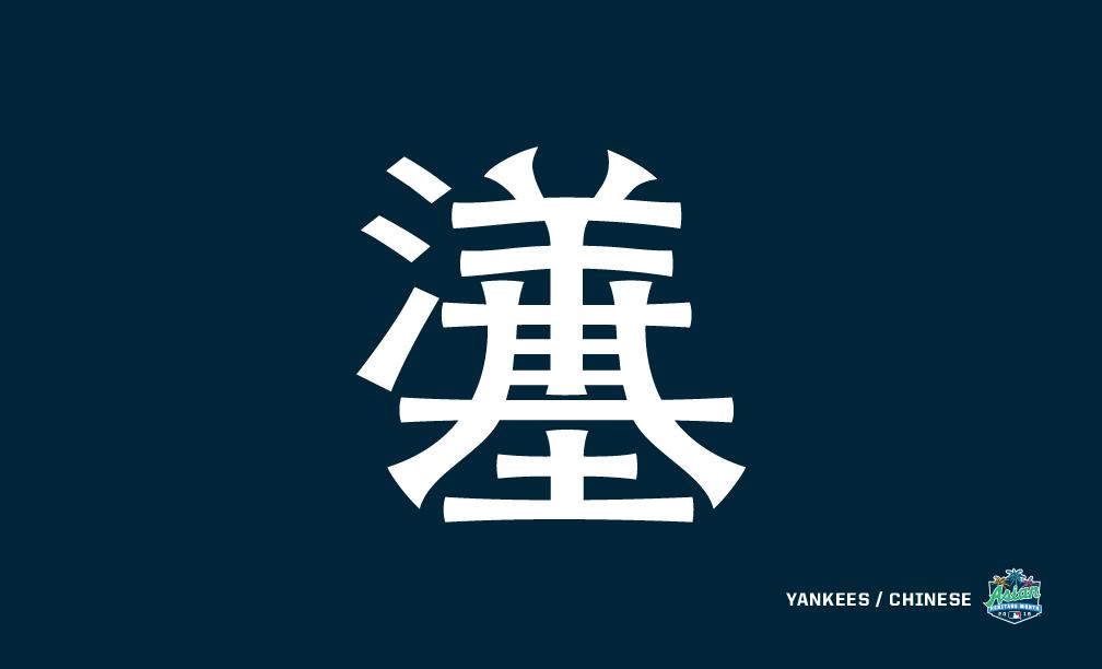 !Asian Heritage Month_logo_Yankees.jpg