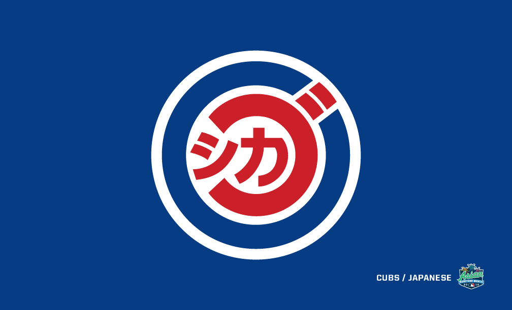 !Asian Heritage Month_logo_Cubs.jpg