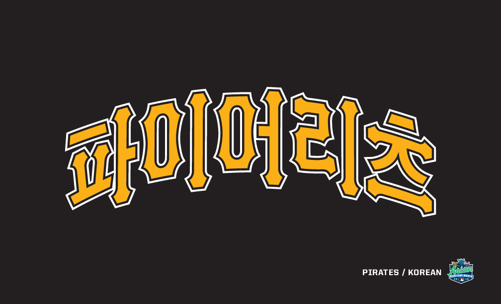 !Asian Heritage Month_logo_Pirates.jpg