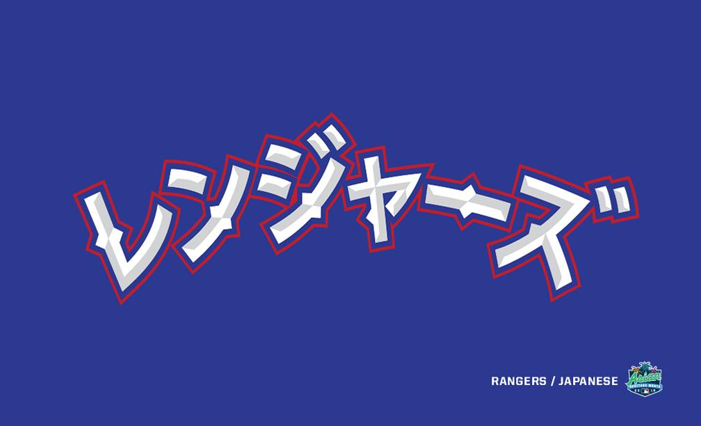 !Asian Heritage Month_logo_Rangers.jpg