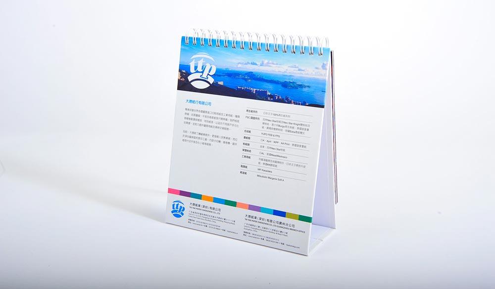 Tai-Tak-Calendar_024-ed.jpg