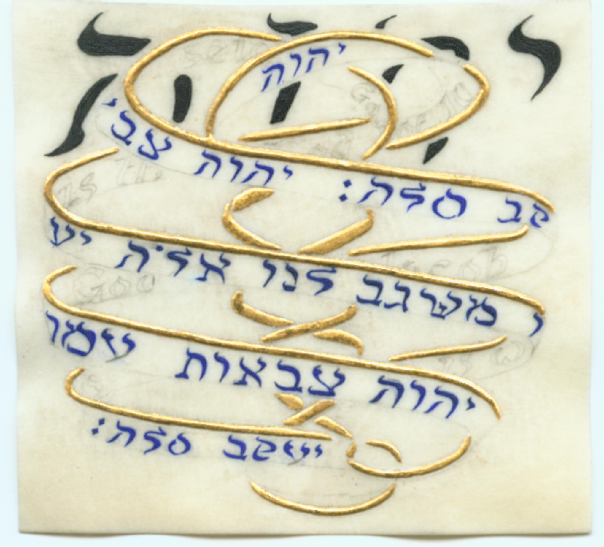 Spektrel Fiyer 3, Hebrew text
