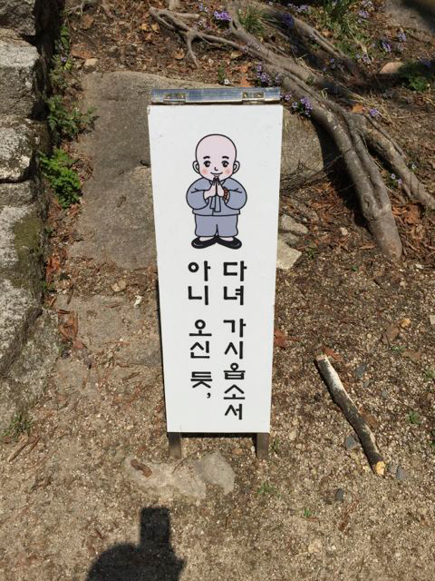 Signage at Mangwolsa Buddhist Temple (©Deborah Clague/Oblada.com)