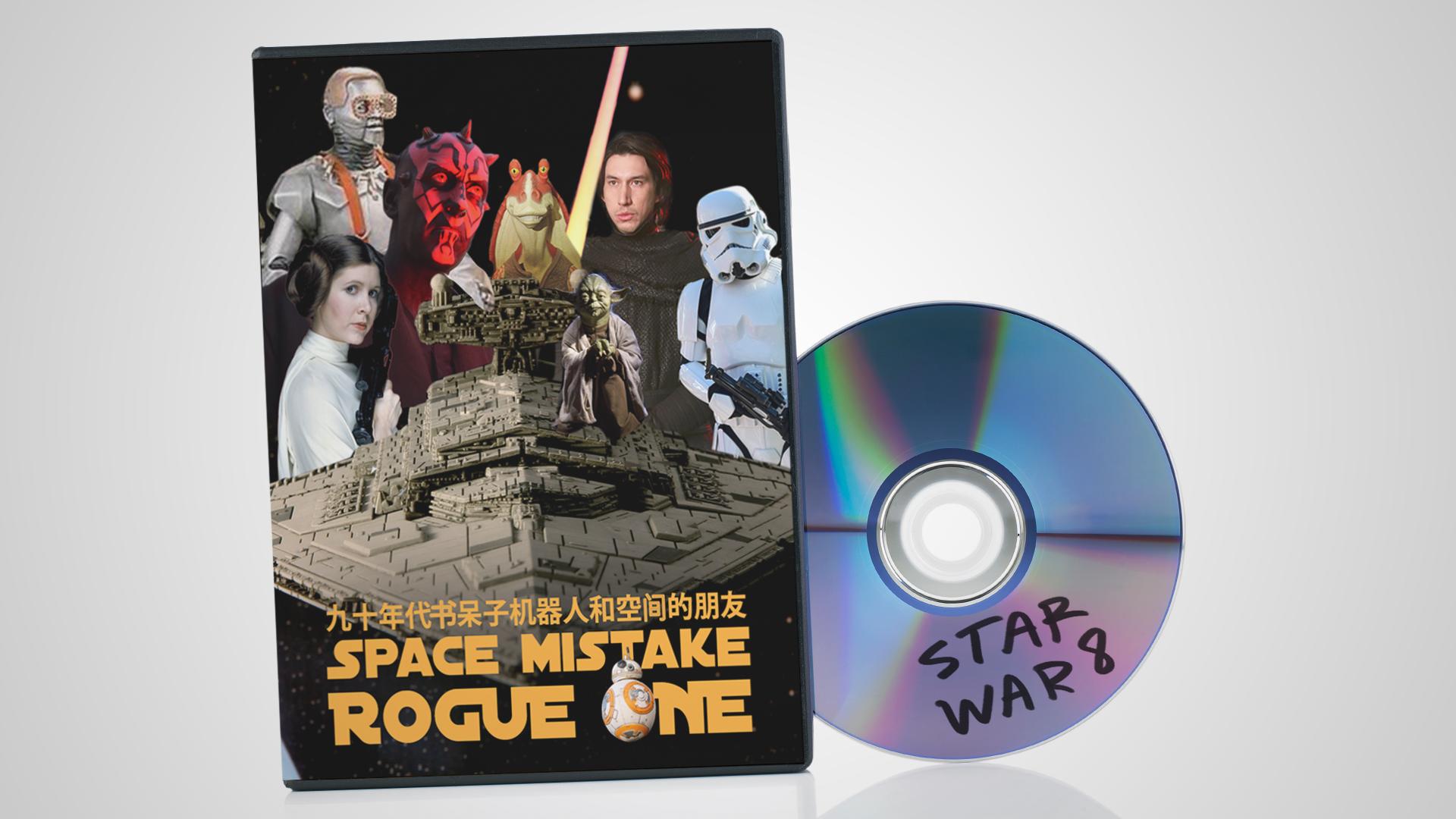 spacemistske_dvd_cover.png