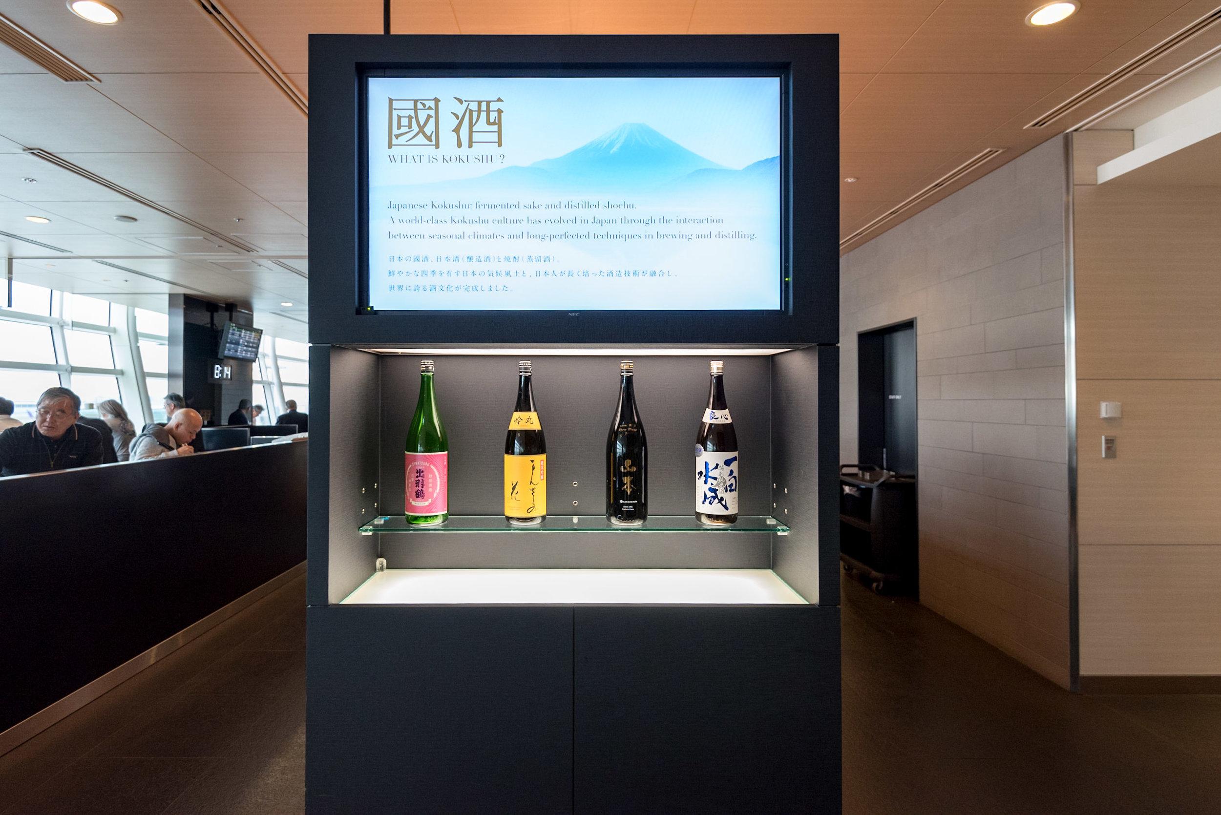 Special Sake - ANA Lounge  Haneda Airport (International Terminal)