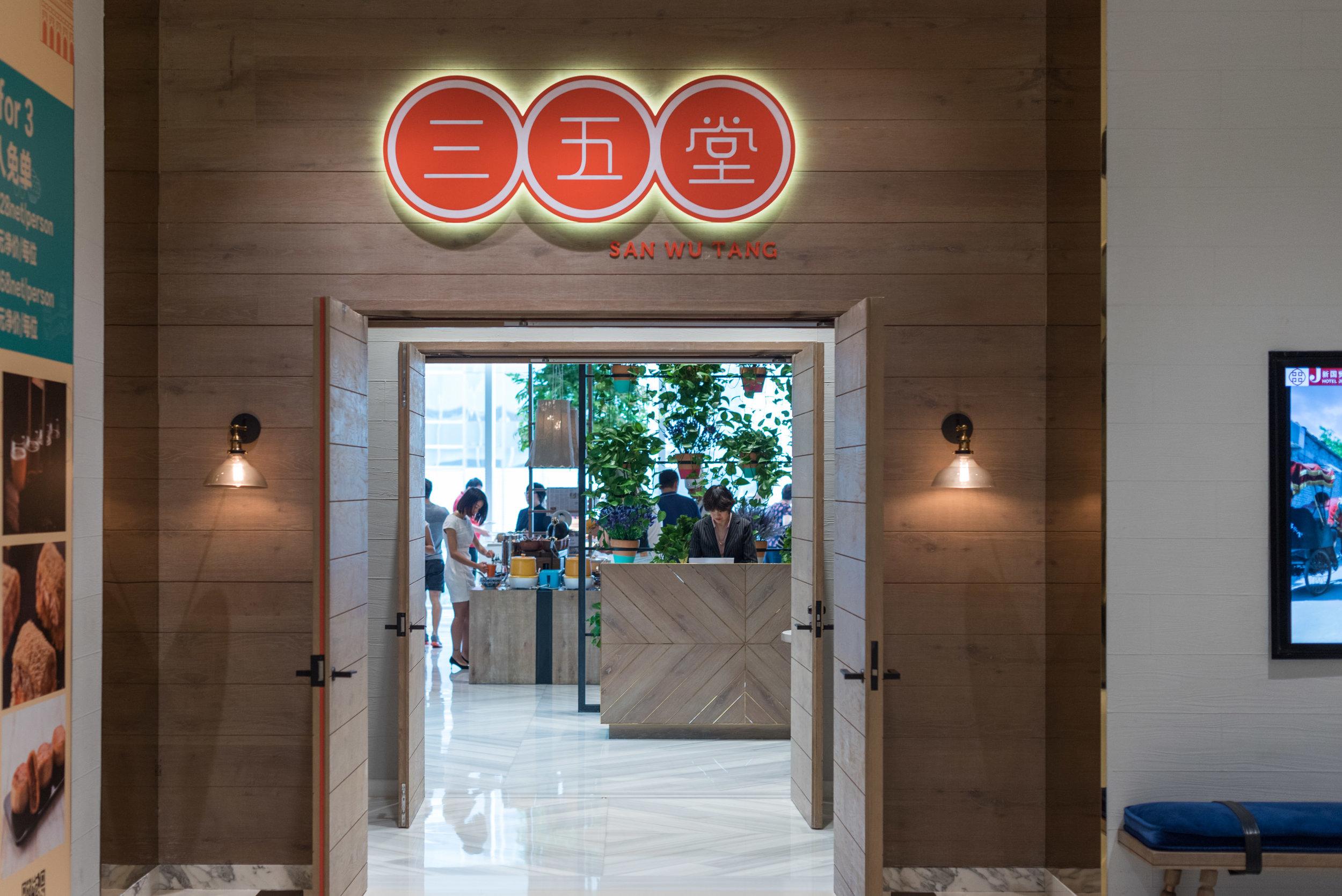 Restaurant Entrance  San Wu Tang Kitchen (三五堂) - Hotel Jen Beijing