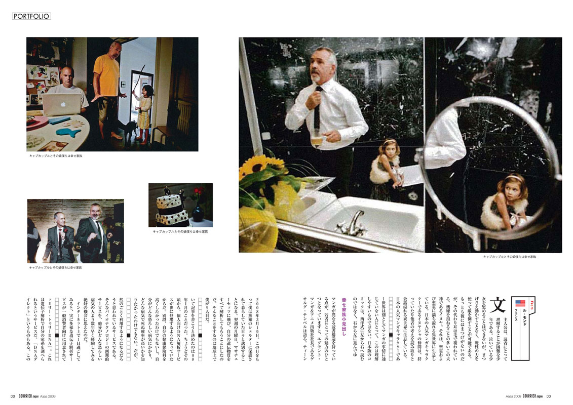 courrier-japan-2.jpg