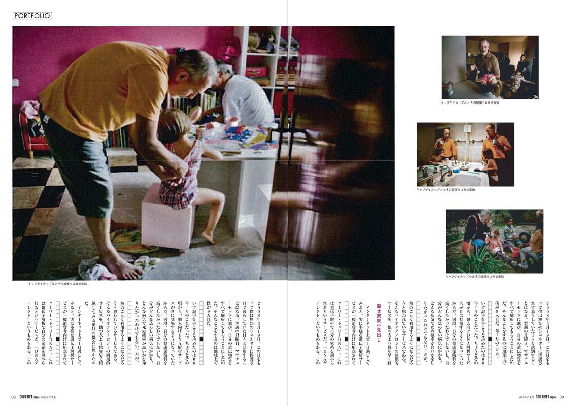 courrier-japan-3.jpg