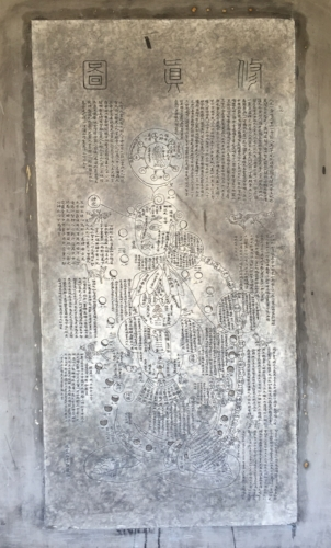 Stone carving on a wall at the White Cloud Temple 白雲觀 in Beijing