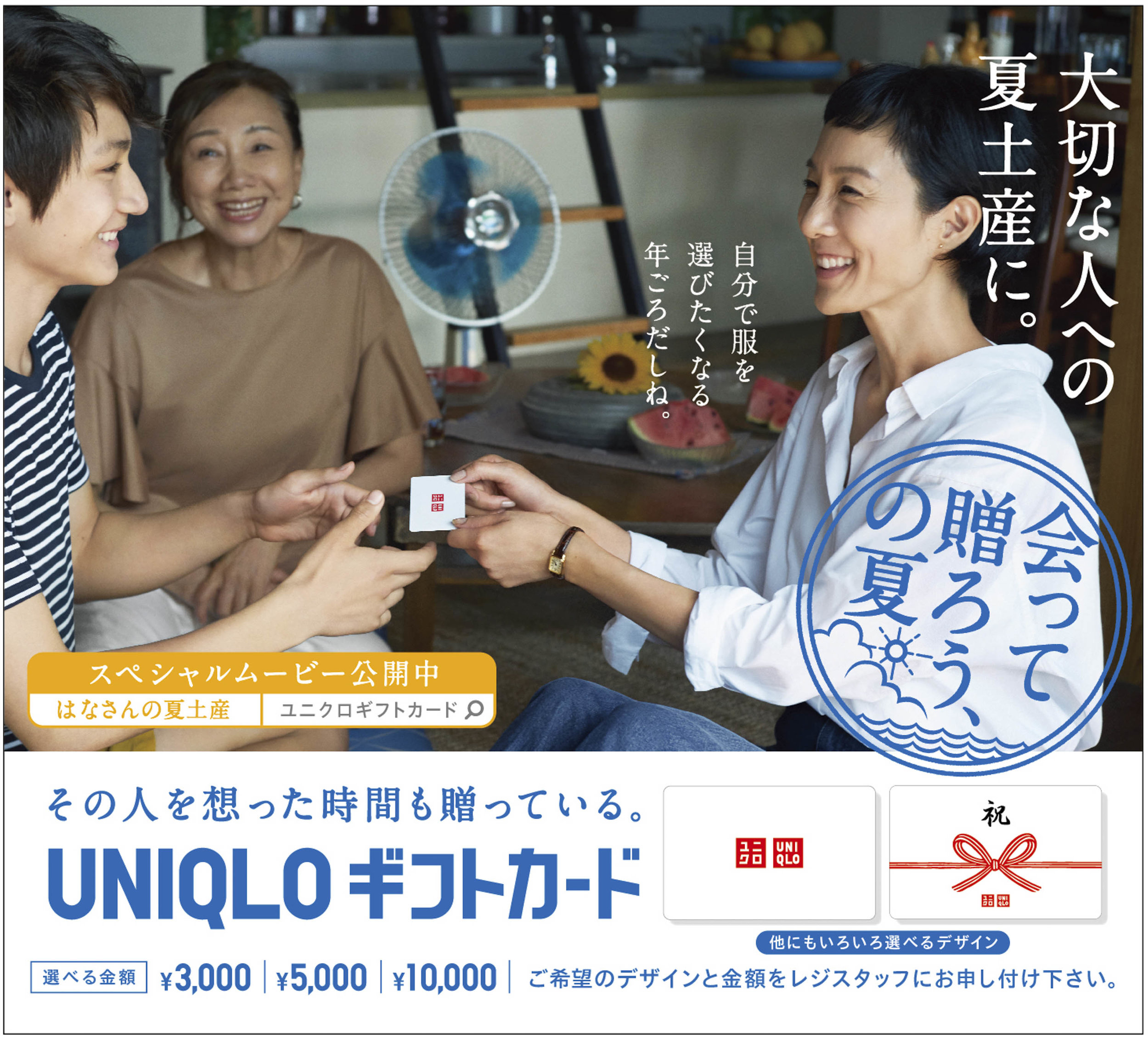 UNIQLOユニクロ【会って贈ろう、の夏】店内用POP_A