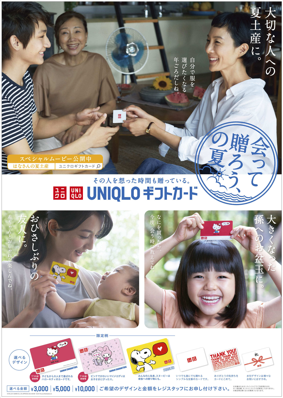 UNIQLOユニクロ【会って贈ろう、の夏】店内用B1ポスター