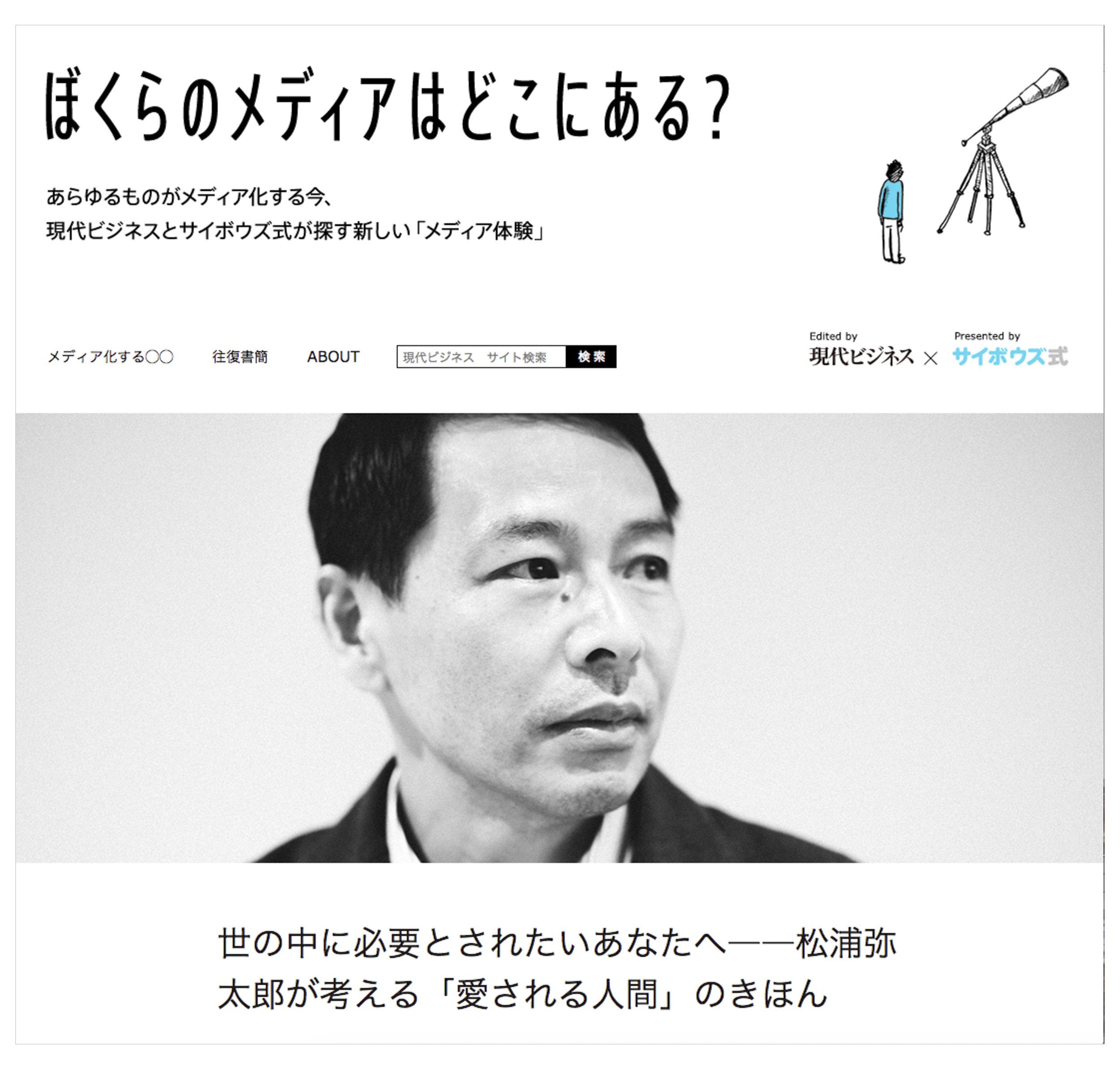 現代ビジネス「ぼくらのメディアはどこにある?」松浦弥太郎氏   http://gendai.ismedia.jp/articles/-/45962