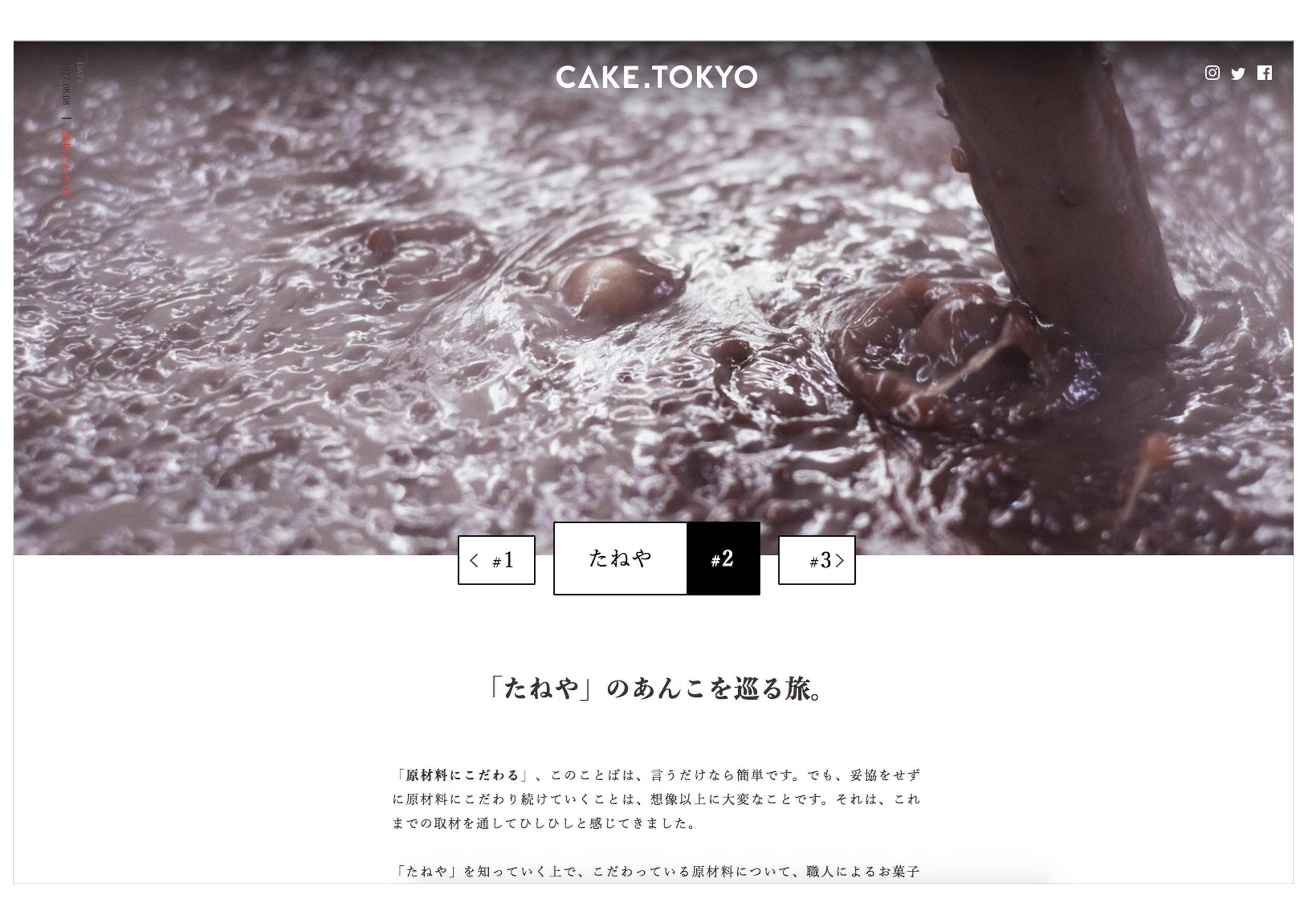 連載「たねや」CAKE.TOKYO   https://cake.tokyo/featured/taneya