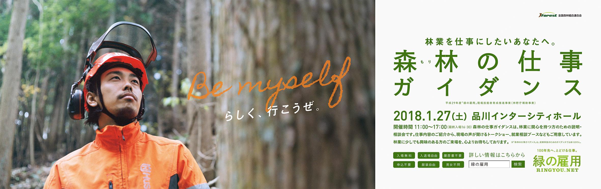 「緑の雇用」都内各線・車内交通広告(全国森林組合連合会) 01/2018  AD: Daiki Goto / RT: Masaya Ouchi / PH: Sakie Miura