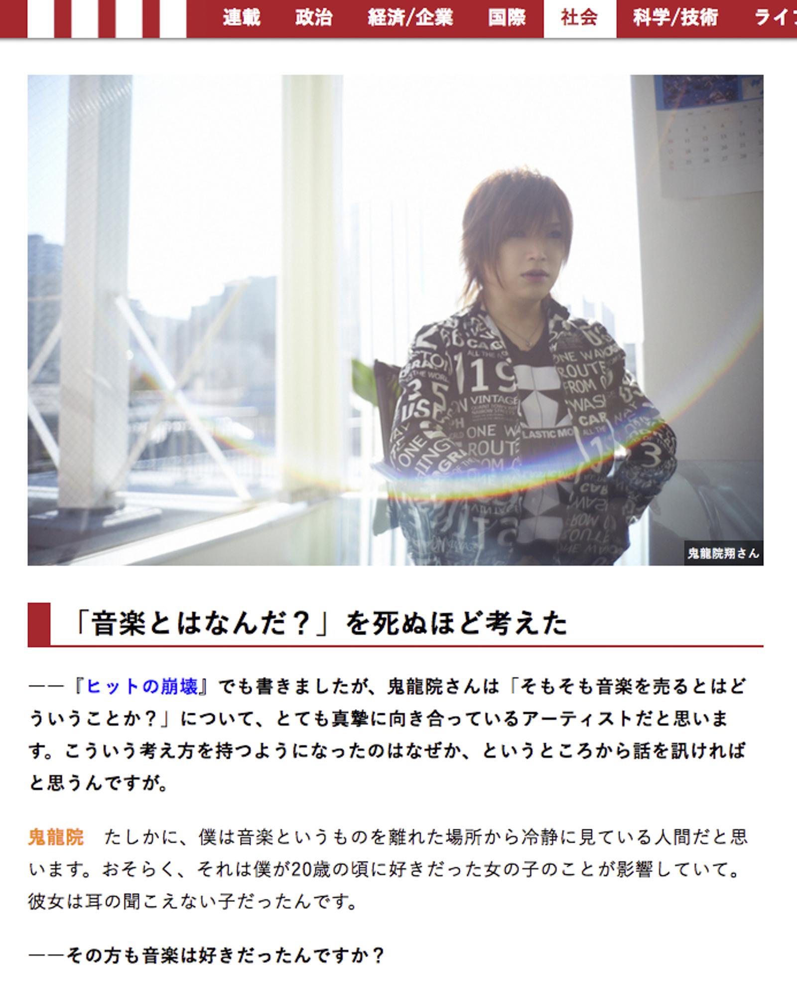 現代ビジネス 鬼龍院翔 インタビュー   https://gendai.ismedia.jp/articles/-/54251