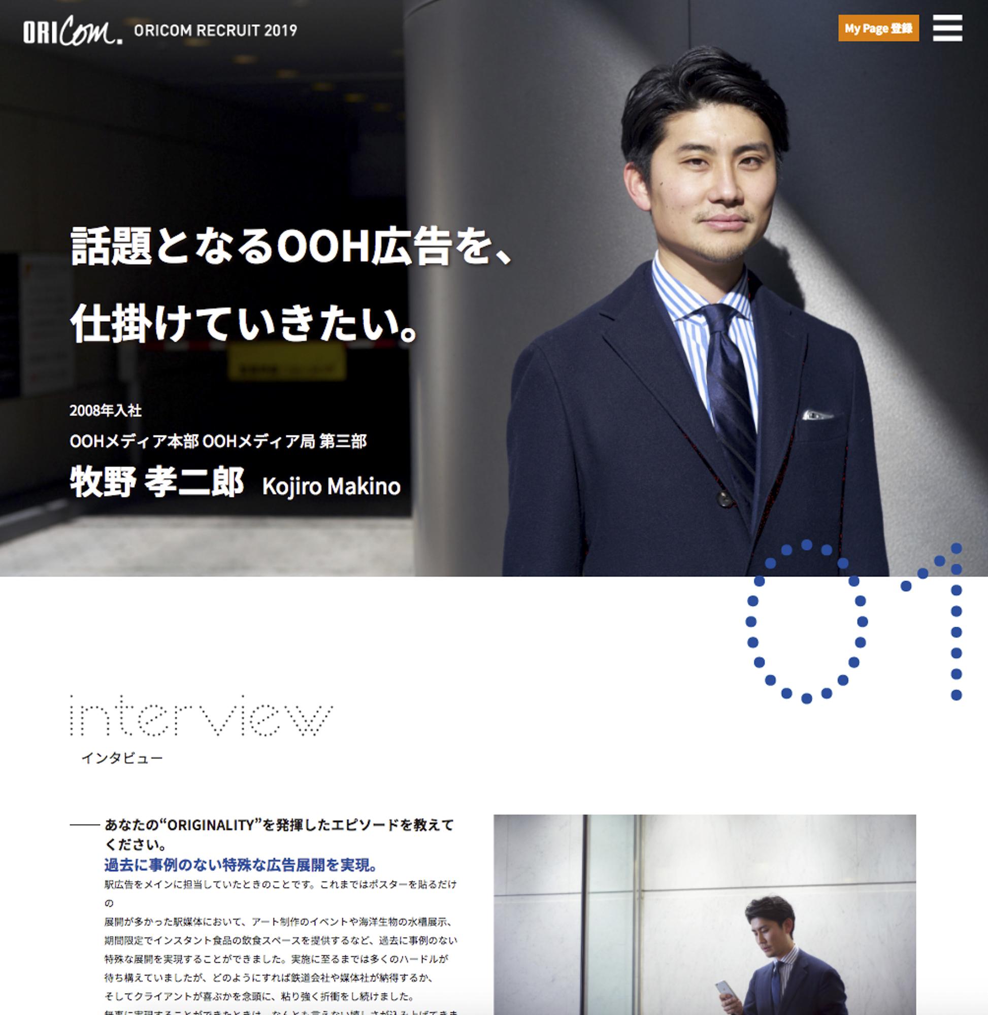 「株式会社オリコム」2019新卒サイト   http://www.oricom.co.jp/recruit/newgra/index.html