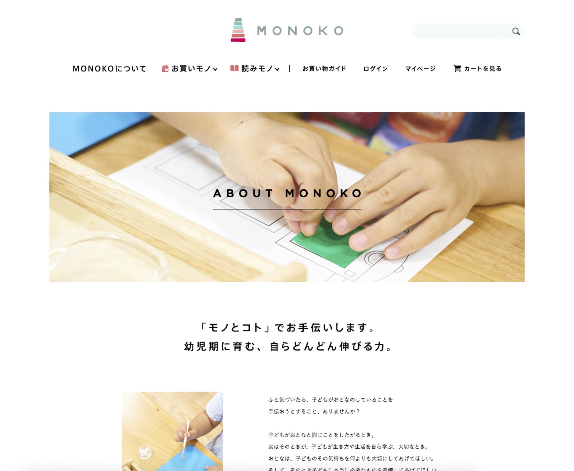 ICE幼児教室ショッピングサイト「MONOKO」