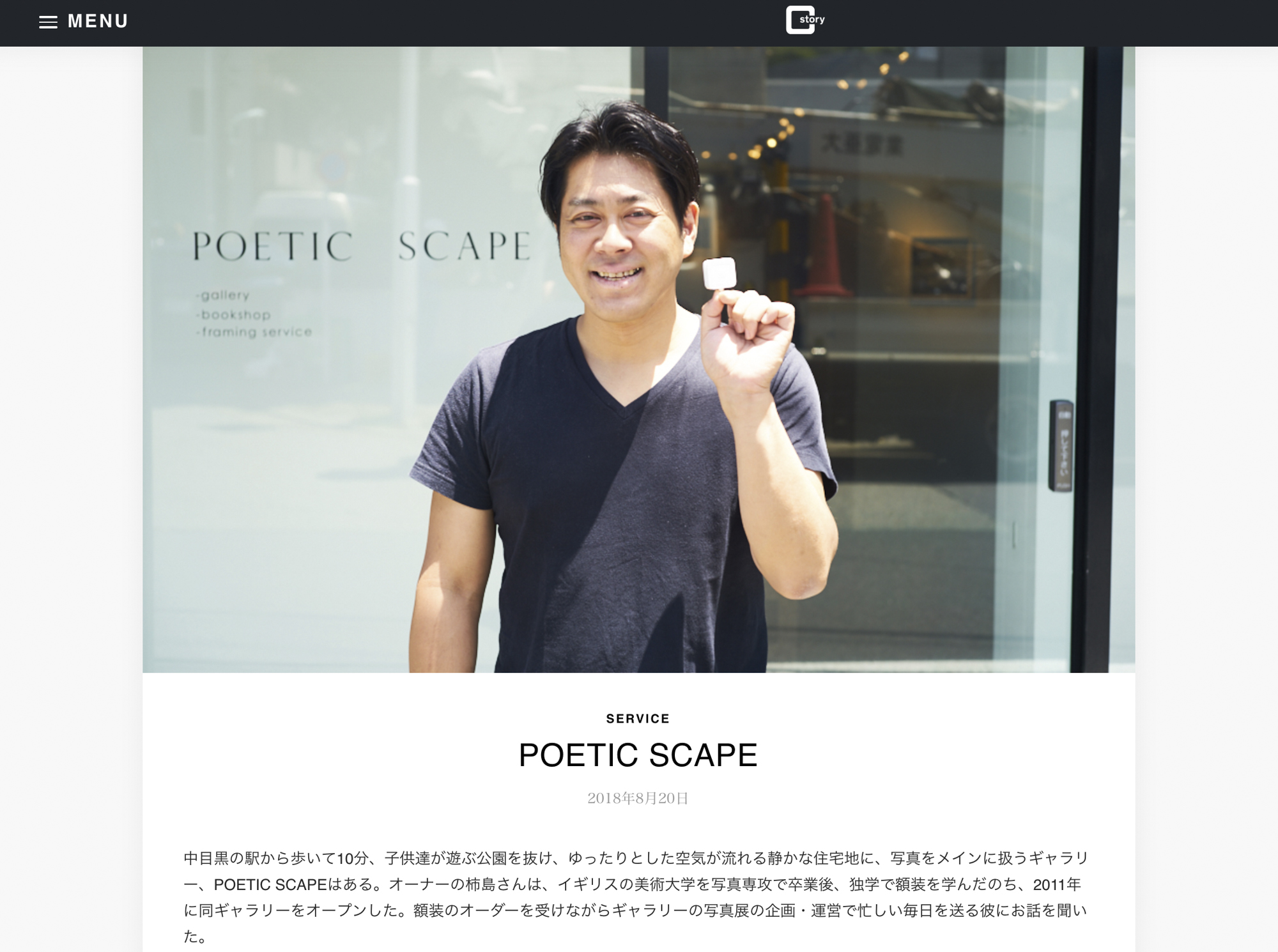Square Story / POETIC SCAPE  http://square-story.com/