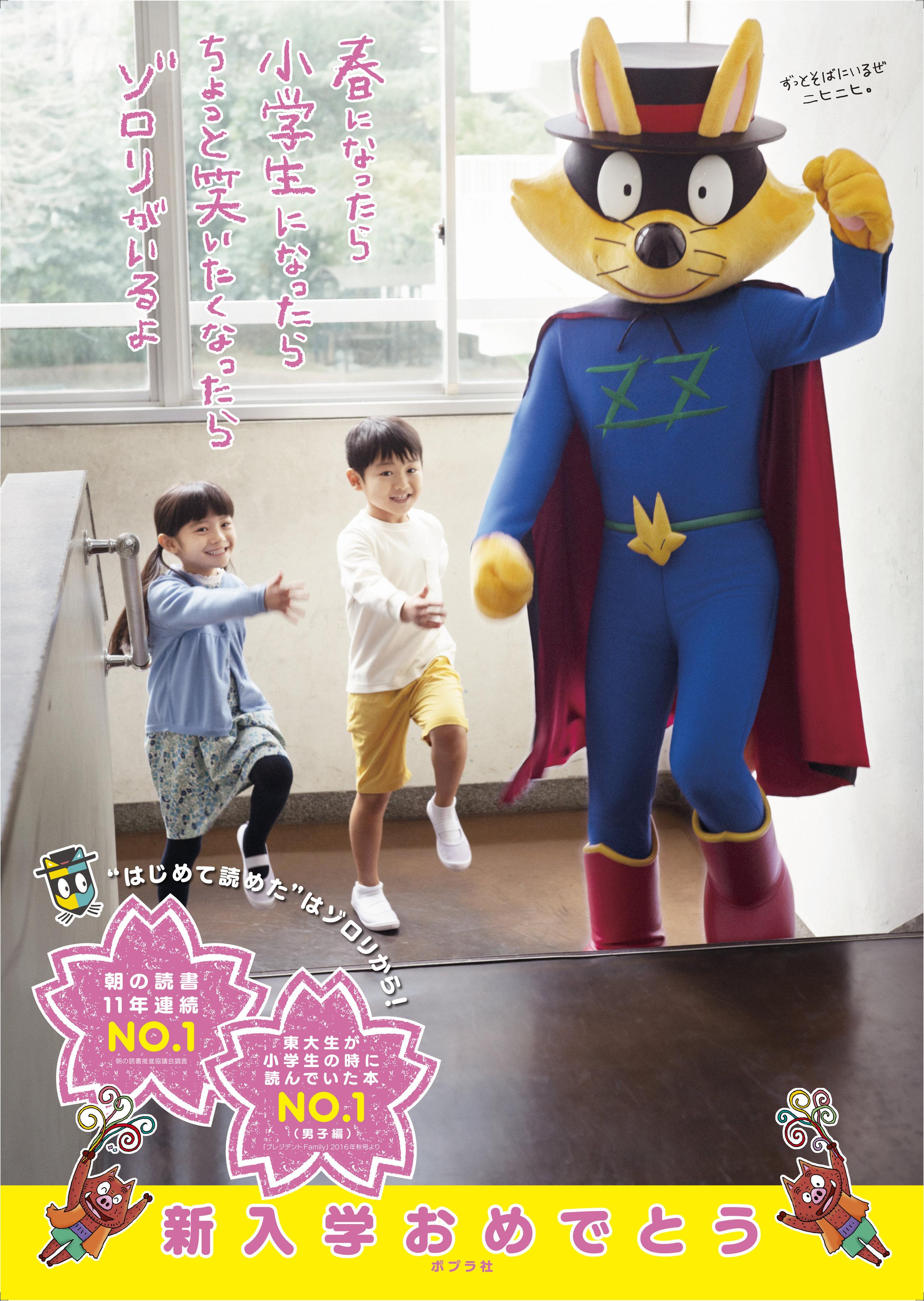 ポプラ社・かいけつゾロリ30周年「春ゾロリ」書店ポスター
