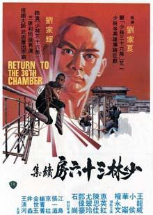 Return_36th_Chamber_movie_poster.jpg