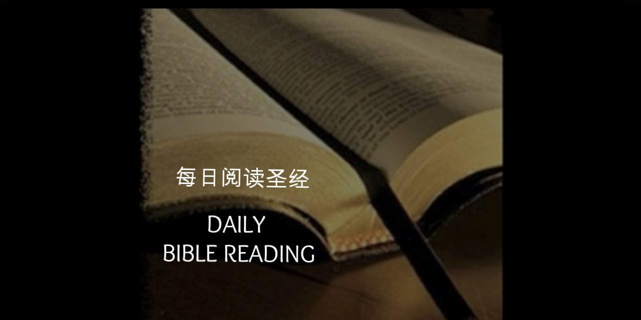 Click to read the Chinese Daily Bible Reading
