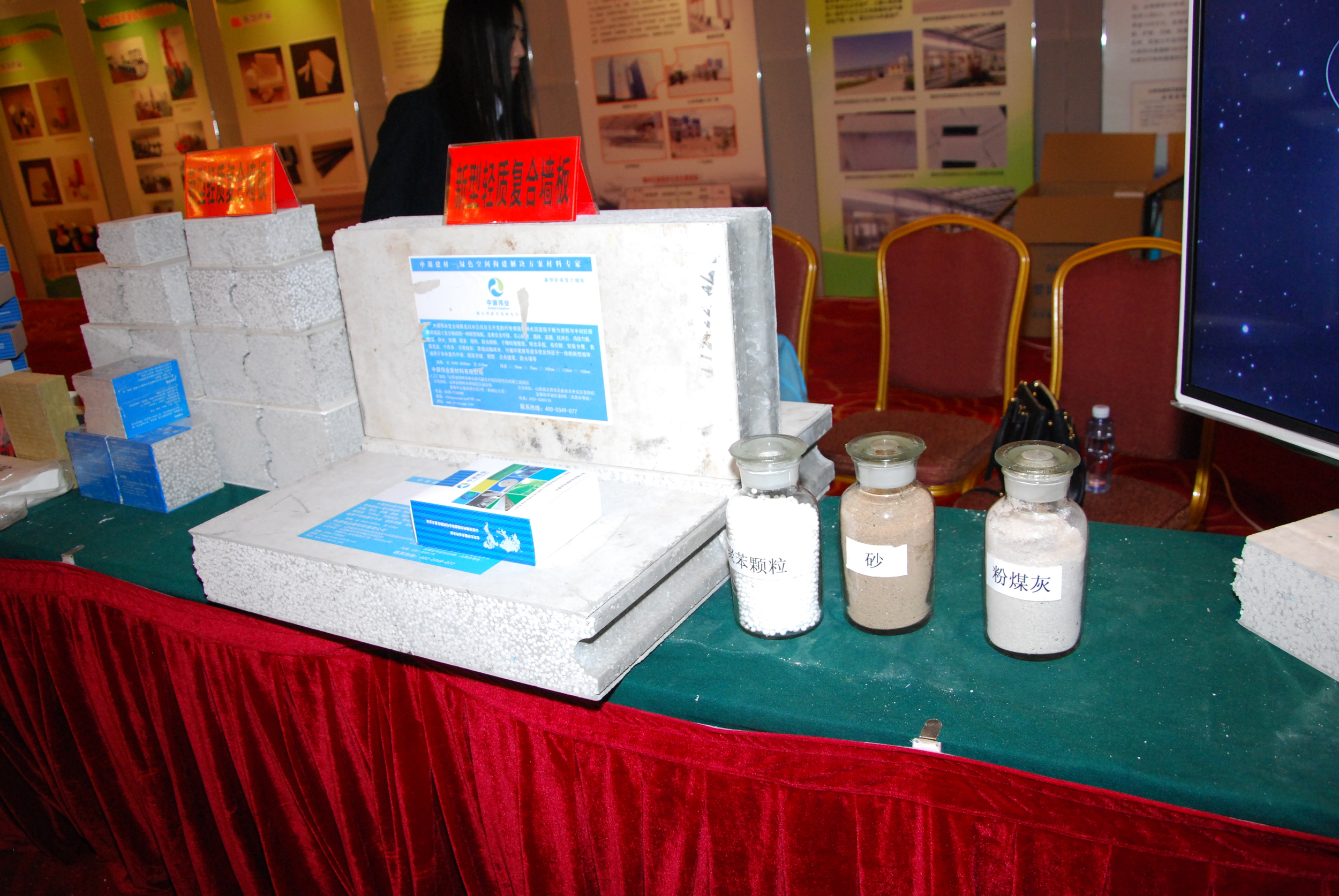 Lightweight aggregates, mineral fillers and construction material samples and information on display in the Coal Ash Asia 2014 Exhibition Hall.
