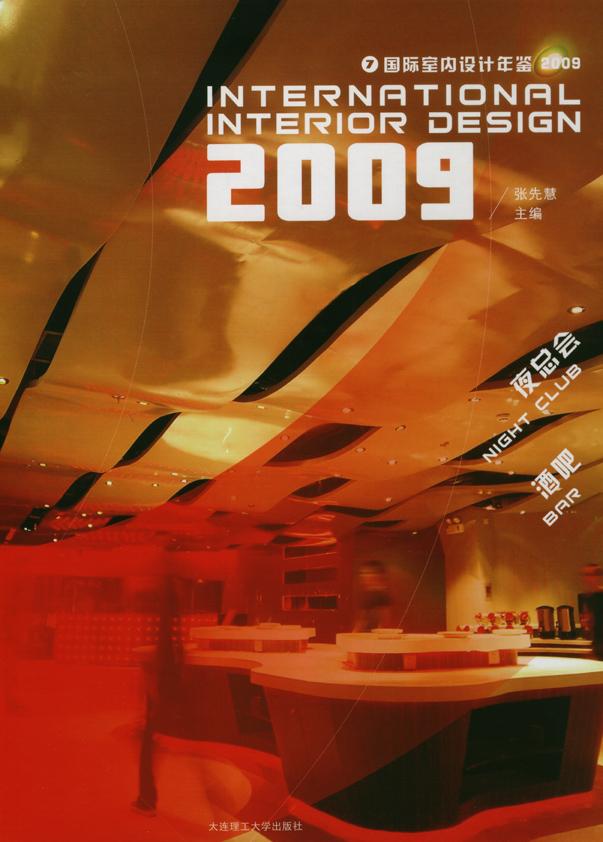 Madison Books_Internatl Int Des 2009 Cover_NightClub & Bar_email.jpg