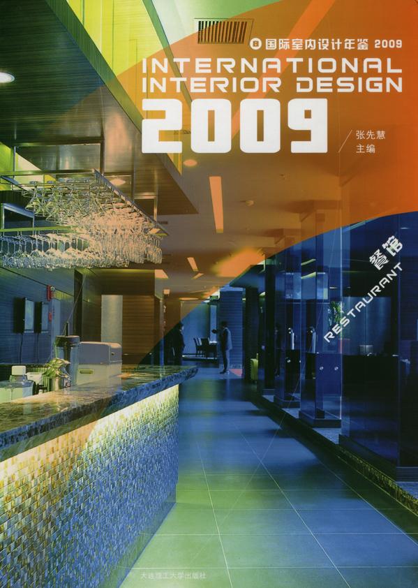 Madison Books_Internatl Int Des 2009 Cover_Restaurant_email.jpg