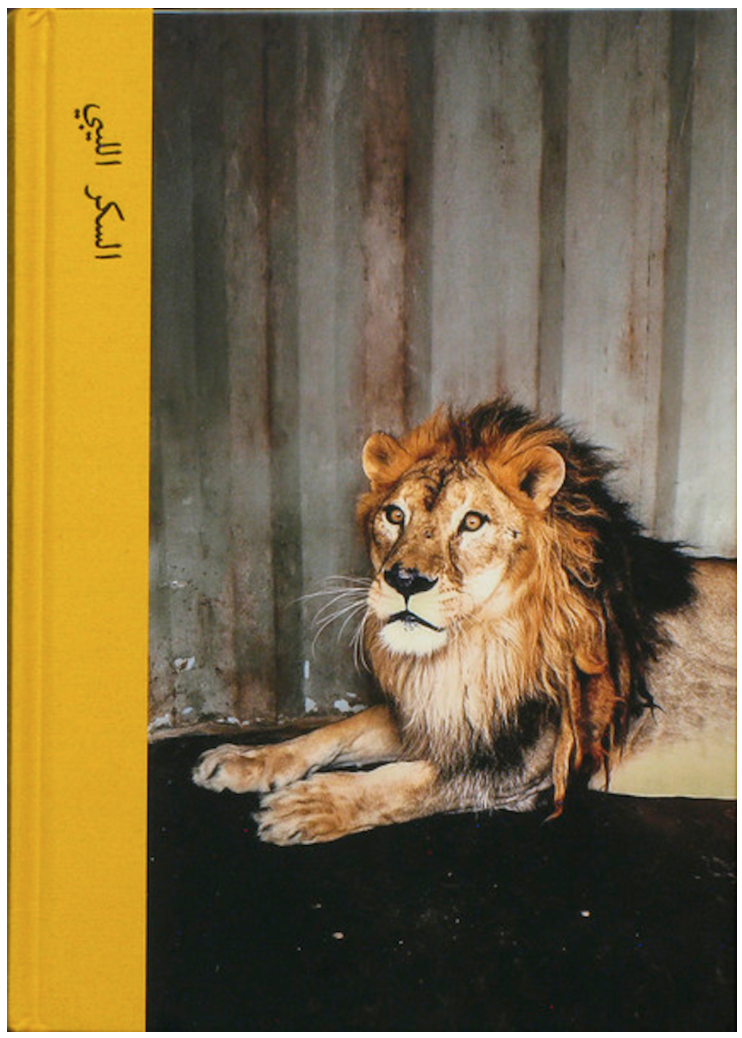 Cover of Libyan Sugar, by Michael Christopher Brown (Twin Palms, 2016), recipient of ICP Award