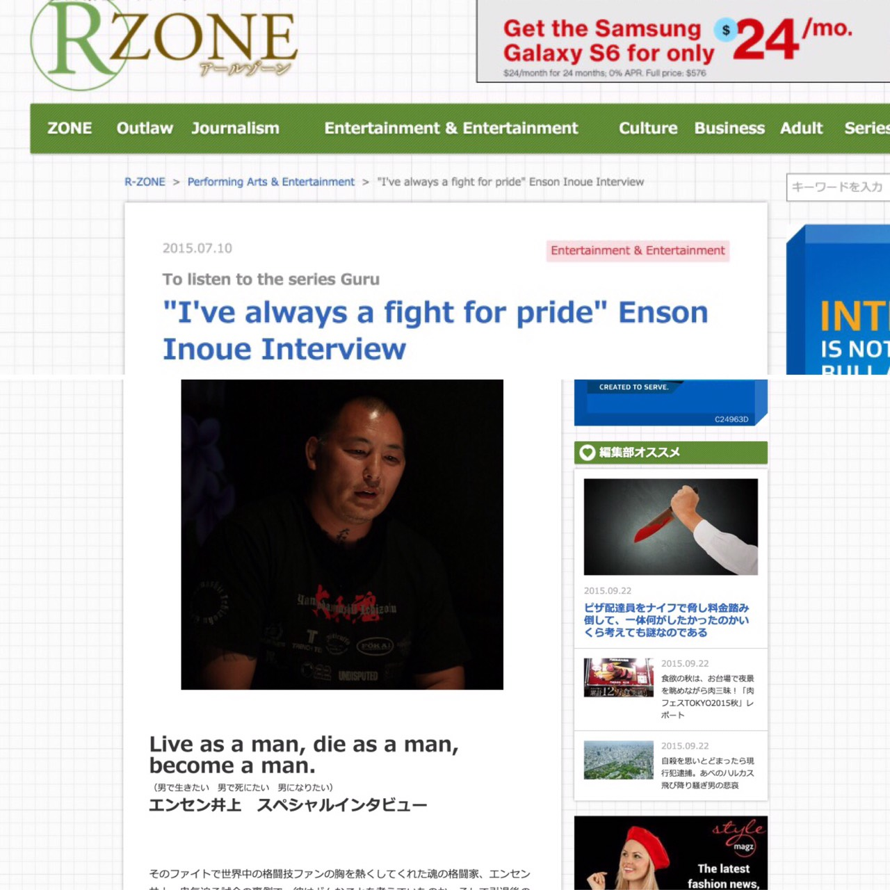 R-ZONE interview - (Japanese)   Japanese interview, July 2015