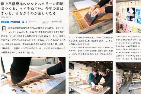 【ぐるたび】に掲載して頂きました!Gurutabi which is the tourist web mag is introduced my shop! All Japanese tho you can enjoy the photos!