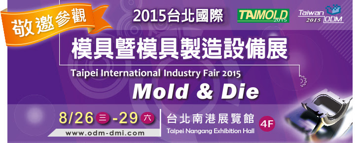 2015台北國際模具展