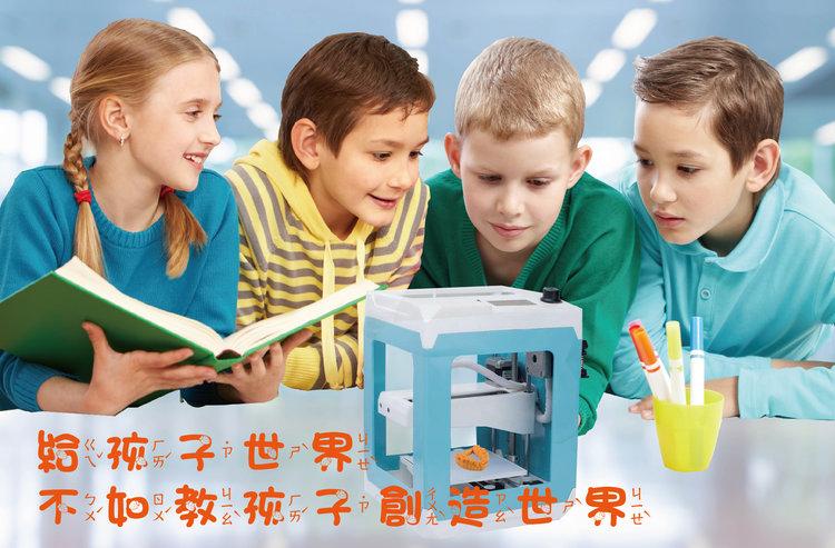 教育版3D列印機 可愛機.jpg
