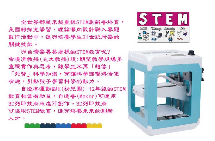 教育版3D列印機 可愛機2創客教育.jpg
