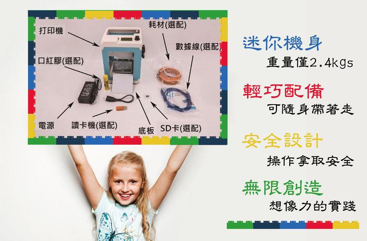 可愛機3D列印機配備.jpg