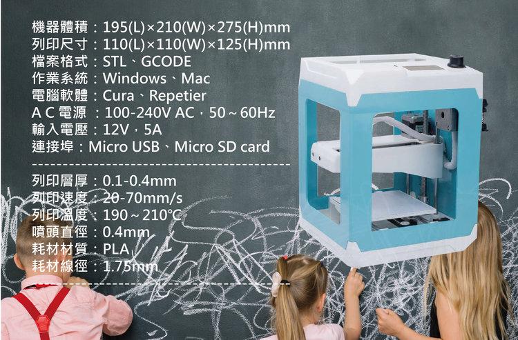 可愛機3D列印機規格.jpg