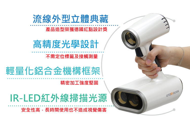 3d掃描機p2.jpg