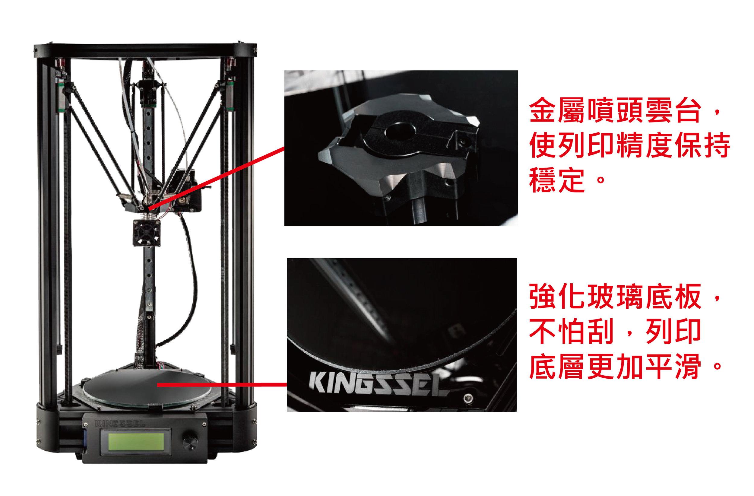 KINGSSEL1820 3D列印機 國王機 p3.jpg