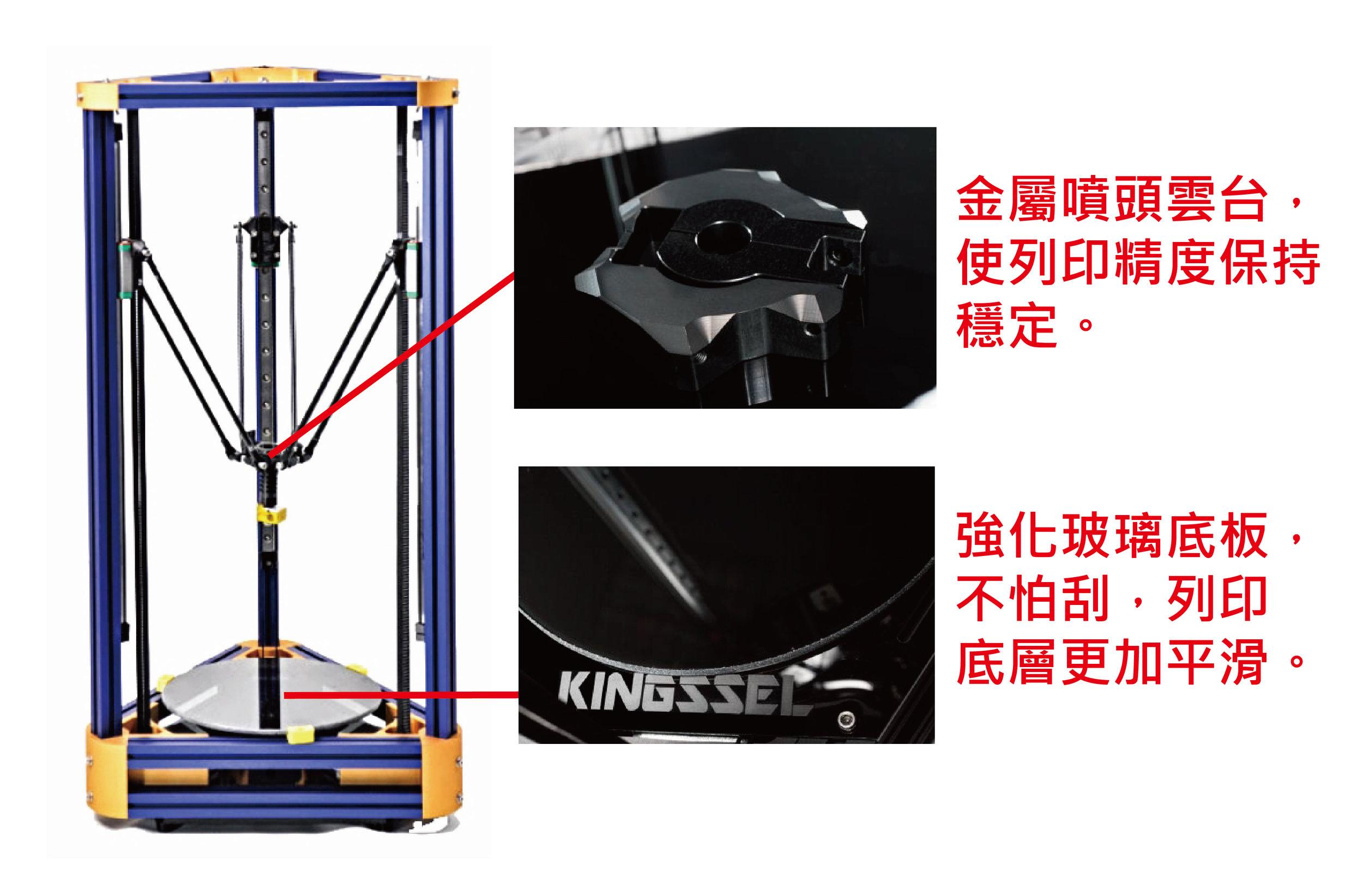 KINGSSEL3040 3D列印機 國王機 p3.jpg