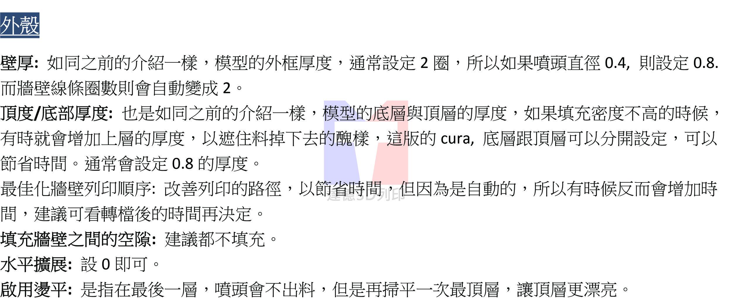CURA設定3D列印機 外殼.jpg