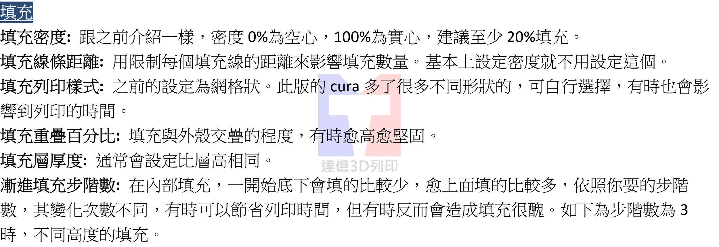 CURA設定3D列印機 填充.jpg