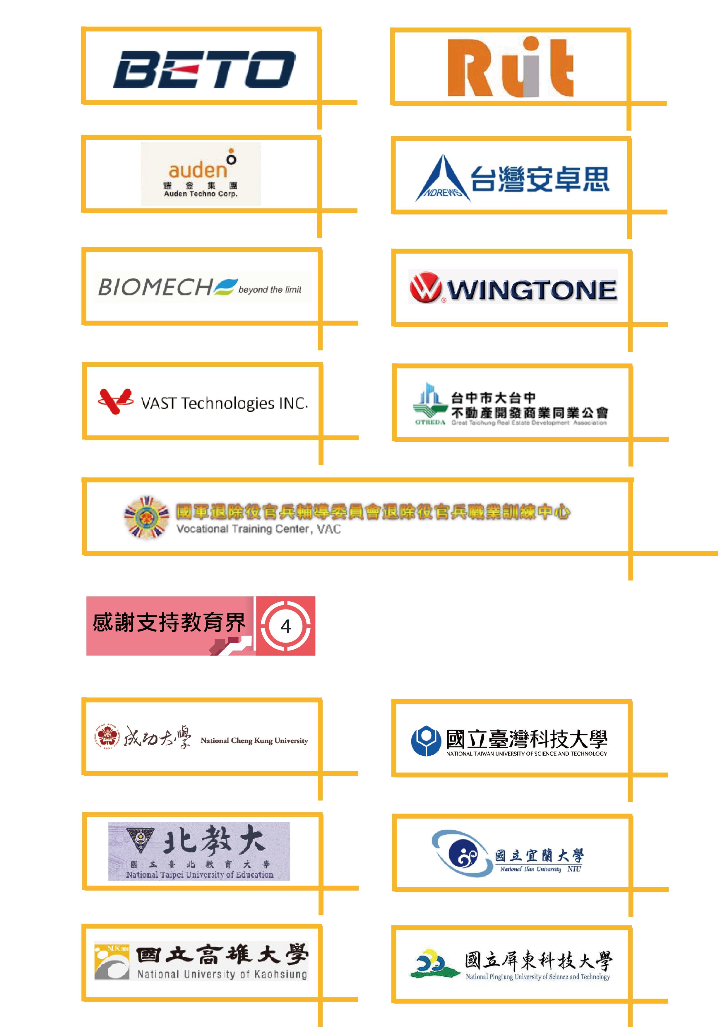官網-關於我們-客戶logo列表-5-02.jpg