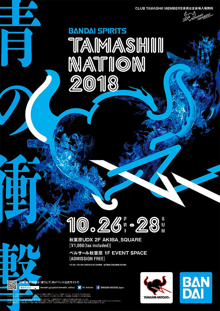 TAMASHII NATION 2018 -青の衝撃-.jpg