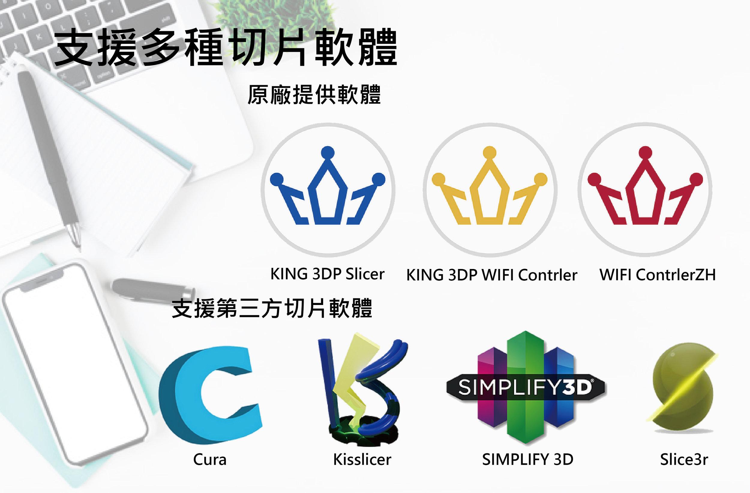 kingssel5050+支援多種切片軟體.jpg