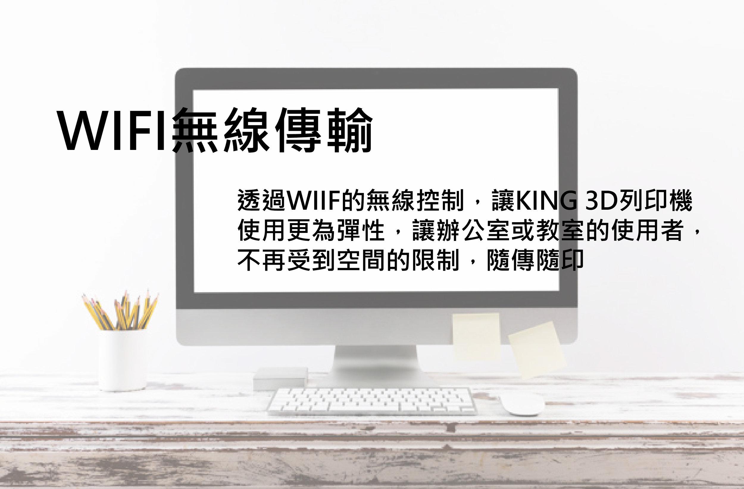 kingssel5050+wifi無限傳輸.jpg