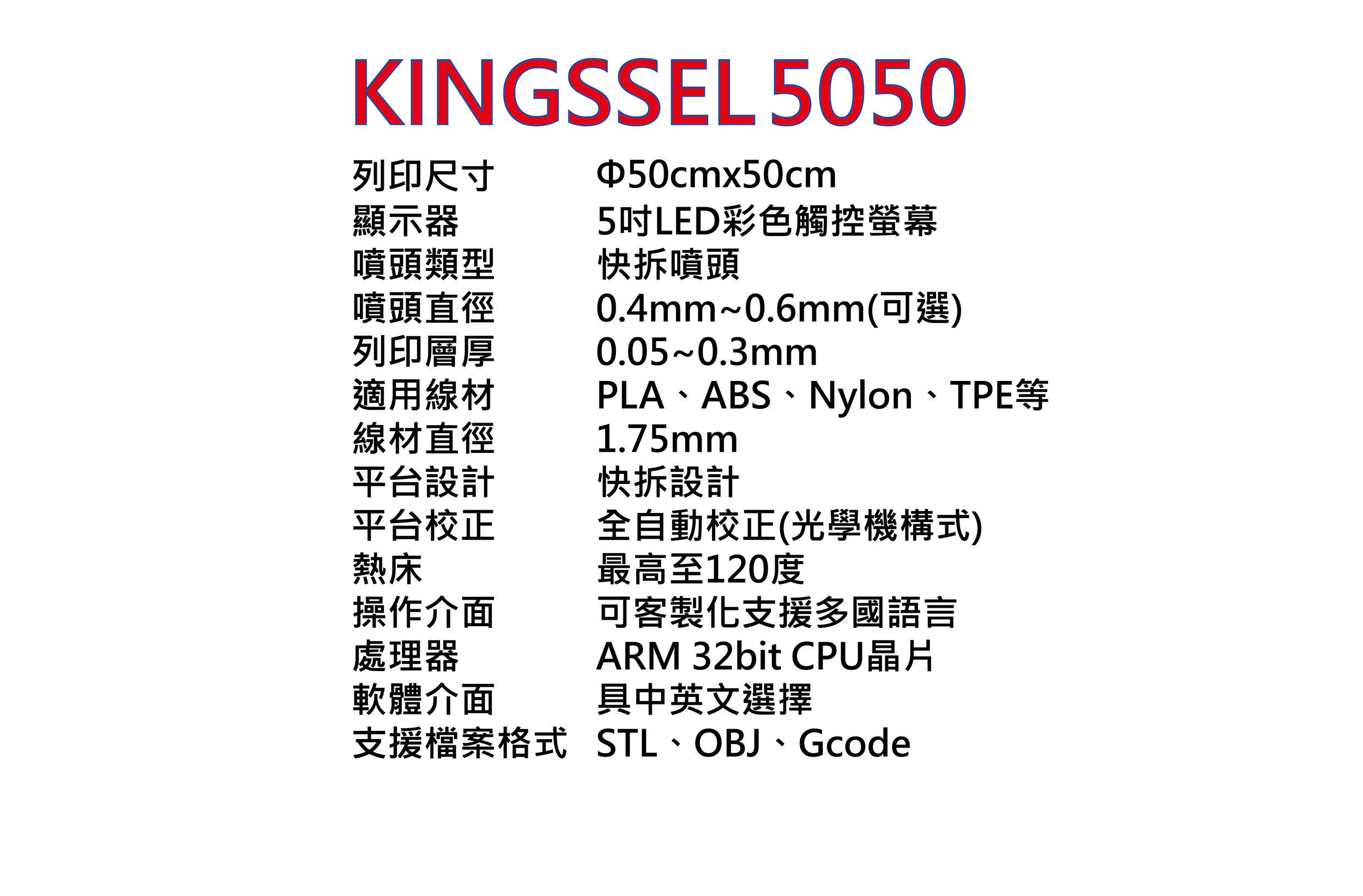 kingssel5050規格.jpg