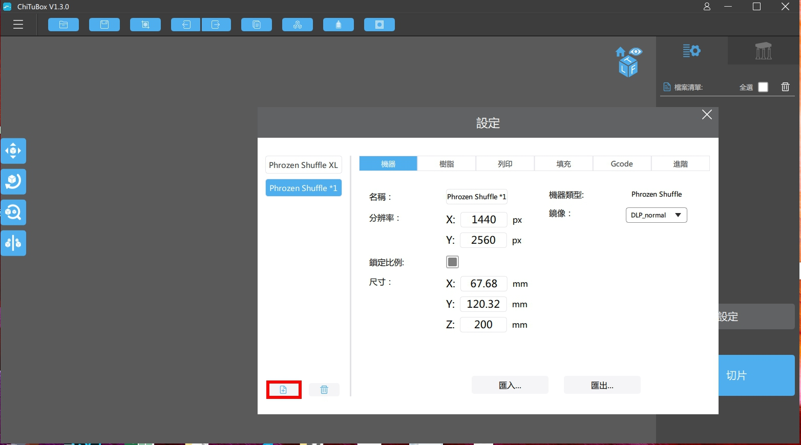 赤免 LCD光固化 設定機型1.jpg