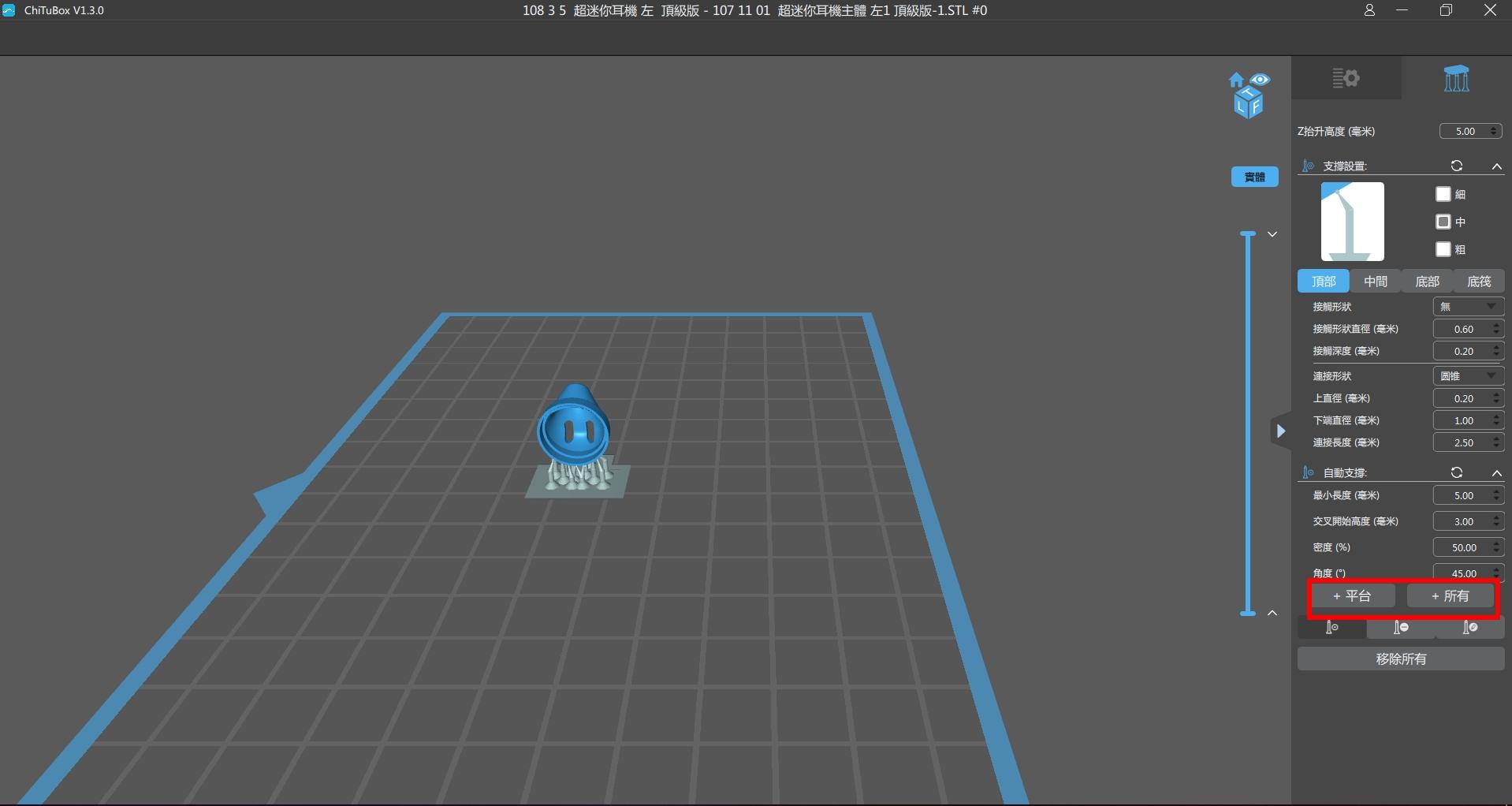 赤兔切片軟體 光固化 自動增加支撐材.jpg
