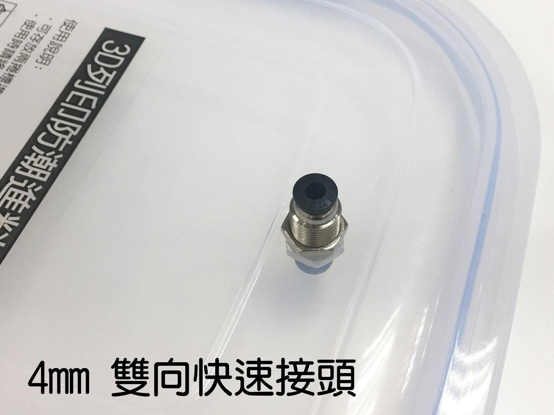 3D列印耗材用防潮進料桶+(3).jpg